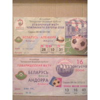 Билеты Беларусь-Андорра-2006 + Беларусь--Албания-2010