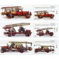 Пожарный транспорт в Украине 2016 купоны серия**