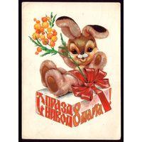 1981 год В.Четвериков С праздником 8 марта!