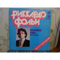 Риккардо Фольи - Коллекция - Мелодия, Тбилисская студия ГЗ - запись 1982 г.