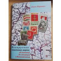 Беларуская Паштовая марка: ад вытокаў да эміграцыі і Незалежнасці