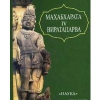 Махабхарата. Книга 4. Виратапарва, или Книга о Вирате (Литературные памятники)