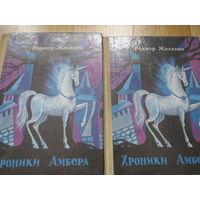 """Желязны """"Хроники Амбера"""" 2 тома"""