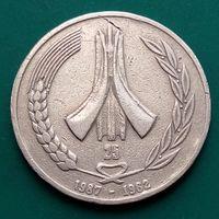 1 динар 1987 АЛЖИР - 25 лет Независимости