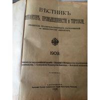 Вестник финансов... 1909 г. С рубля без МЦ!