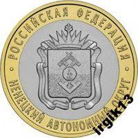 10 рублей 2010г  Ненецкий автономный округ