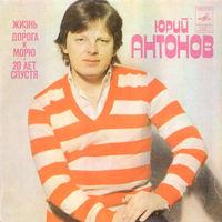 Юрий Антонов, Жизнь, Дорога К Морю, Двадцать Лет Спустя, МИНЬОН 1982