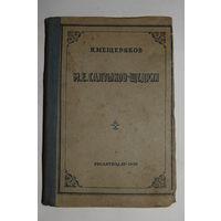 """Мещеряков Н.Л. """"М.Е. Салтыков-Щедрин"""". Гослитиздат 1939 г.и."""