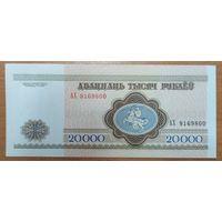 20000 рублей 1994 года, серия АХ - UNC (узкая башня)