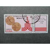 Марка Куба 1980 год. Олимпийские медали