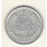 2 фэня 1960 г.