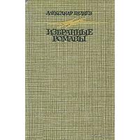 А. Беляев. Избранные романы.