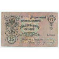 25 рублей 1909, Коншин - Морозов БЬ 740662