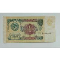 СССР 1 рубль 1991 г. АН 3282166