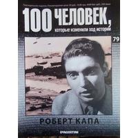 DE AGOSTINI 100 человек которые изменили ход истории 79 РОБЕРТ КАПА