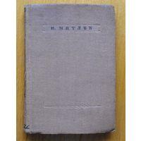 Книга Стихотворения.Мятлев.1937г
