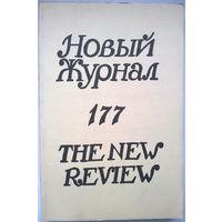 Новый журнал. Книга 177