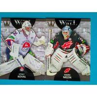 В.Коваль и А.Мезин - 2 карточки одним лотом.