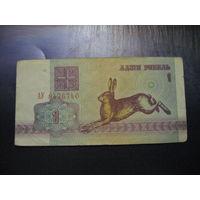 1 рубль 1992 года, серия АУ.