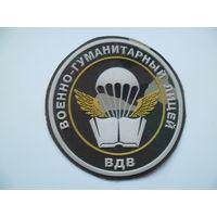 Военно-гуманитарный лицей вдв