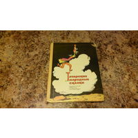 Татарские народные сказки - Детская литература 1976 СССР