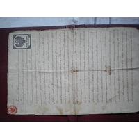 """Копия"""" Подтверждение  дворянства"""" 1856 г"""