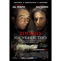 Право на убийство (Аль Пачино, Роберт де Ниро)