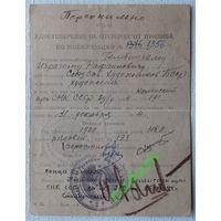 Удостоверение об отсрочке от призыва  Минск 1944 г