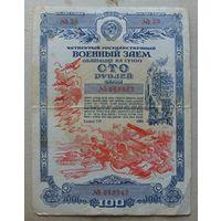 Облигация-5, 100 руб., 1945