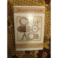 Словарь символов . Шейнина