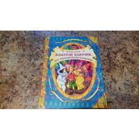 Золотой ключик или Приключения Буратино - Толстой, большой формат, мелованые страницы, рис. Лебедев
