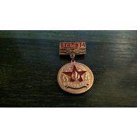 Знак. 3 съезд БДПО (Белорусское добровольное пожарное общество) 1985