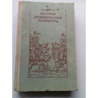 Владимир Кусков История древнерусской литературы