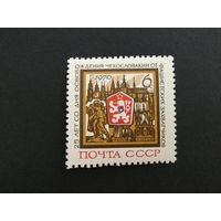 25 лет освобождению Чехословакии. СССР,1970, марка