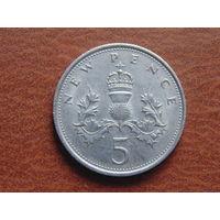 Великобритания 5 пенсов 1970г.