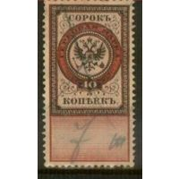 Россия Гербовая 40 коп 1882-1883 гг