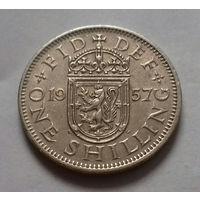 1 шиллинг, Великобритания 1957 г., шотландский герб