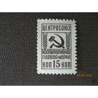СССР  Марка  непочтовая     Центросоюз