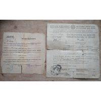 Извещение о смерти (похоронка) + Свидетельство о браке. На одно лицо. Январь-июнь 1945 г.