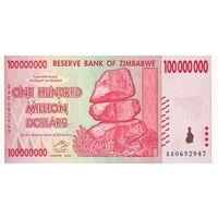 Зимбабве 100 000 000 долларов 2008 UNC