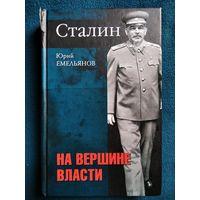 Юрий Емельянов. Сталин. На вершине власти