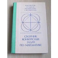 Сборник конкурсных задач по математике (1983, Наука)
