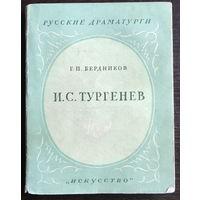 Г.П. Бердников РУССКИЕ ДРАМАТУРГИ  И.С. Тургенев 1951