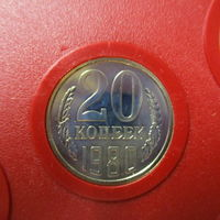 20 копеек 1980 Медно-никелевый сплав ( из набора )