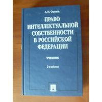 Сергеев А.П. Право интеллектуальной собственности в Российской Федерации
