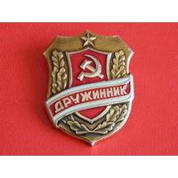 Дружинник СССР.