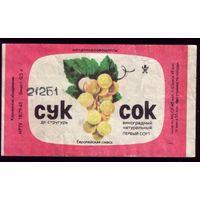 Этикетка Сок виноградный Молдавия