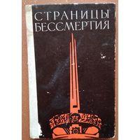Мачульский Р.Н. Страницы бессмертия. Автограф автора.