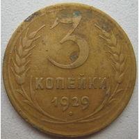 СССР 3 копейки 1929 г.