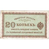 Северная Россия, 20 копеек. Редкие.